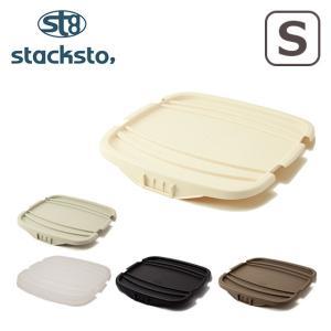 stacksto(スタックストー) オンバケット S バケットフタ 選べるカラー|daily-3