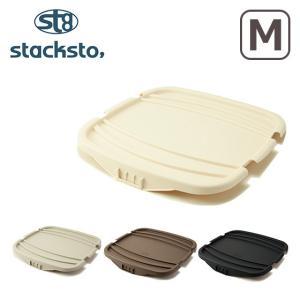 stacksto(スタックストー) オンバケット M バケットフタ 選べるカラー|daily-3