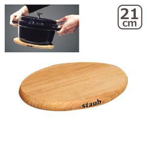 ストウブ 鍋 Staub マグネチックトリベット 21cm  鍋敷き 1190712 daily-3