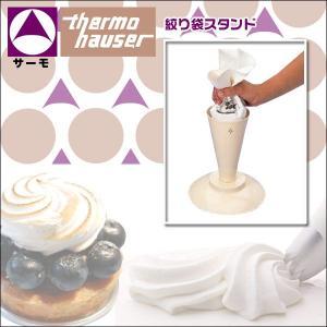 サーモ 絞り袋スタンド 34013 お菓子作りが楽しくなる調理器具|daily-3
