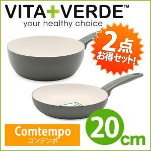 VITA VERDE(ビタベルデ)コンテンポ クォ−ツグレイ フライパン20cm+ミニウォックパン20cmのお得なセット|daily-3