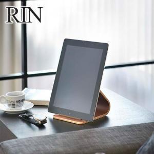 Rin(リン) タブレットスタンド 選べる2カラー(ブラウン・ナチュラル)タブレットスタンド 山崎実業|daily-3