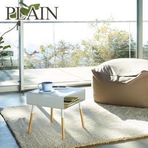 ローサイドテーブル Plain・プレーン 4229・4230 ホワイト・ブラック 山崎実業 テーブル|daily-3