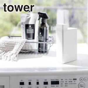 詰め替え用ランドリーボトル tower・タワー 3587・3588 ホワイト・ブラック 山崎実業|daily-3