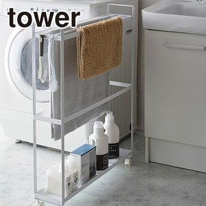 収納付きバスタオルハンガー tower/タワー ホワイト/ブラック 山崎実業|daily-3