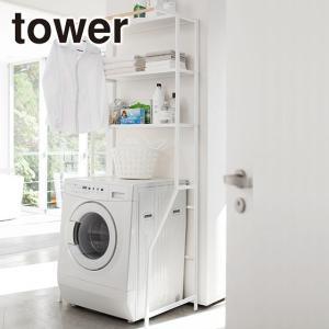 ランドリーシェルフ tower/タワー ホワイト/ブラック 山崎実業|daily-3