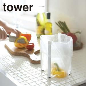 Tower(タワー) ポリ袋エコホルダー 6787・6788 選べる2カラー(ホワイト・ブラック)|daily-3