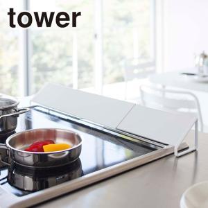 Tower(タワー) 排気口カバー 2454・2455 選べる2カラー(ホワイト・ブラック)|daily-3