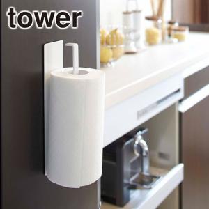 Tower(タワー) マグネットキッチンペーパーホルダー 7127・7128 選べる2カラー(ホワイト・ブラック)|daily-3