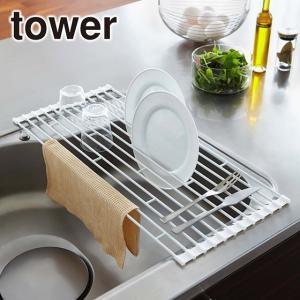 Tower(タワー) 折り畳み水切りラック L 7835・7836 選べる2カラー(ホワイト・ブラック)|daily-3