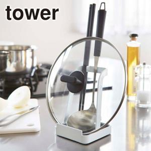 Tower(タワー) お玉&鍋ふたスタンド 2248・2249 選べる2カラー(ホワイト・ブラック)|daily-3