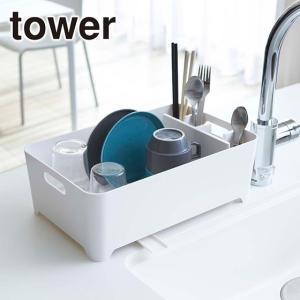 Tower(タワー) 水切りバスケット 2452・2453 選べる2カラー(ホワイト・ブラック)|daily-3