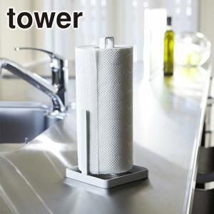 Tower(タワー) キッチンペーパーホルダー 6781・6782 選べる2カラー(ホワイト・ブラック)|daily-3