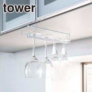 Tower(タワー) 戸棚下ワイングラスハンガー 2462・2463 選べる2カラー(ホワイト・ブラック)|daily-3