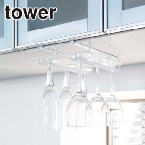 Tower(タワー) 戸棚下ワイングラスハンガー ダブル 2464・2465 選べる2カラー(ホワイト・ブラック)|daily-3