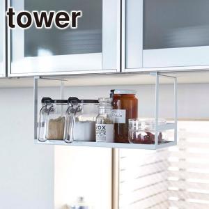 Tower(タワー) 戸棚下調味料ラック 2466・2467 選べる2カラー(ホワイト・ブラック)|daily-3
