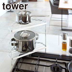 Tower(タワー) キッチンコーナーラック 997453・997454 選べる2カラー(ホワイト・ブラック)|daily-3