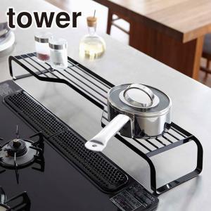Tower(タワー) コンロ奥ラック L 997218・997219 選べる2カラー(ホワイト・ブラック)|daily-3