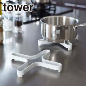Tower(タワー) ナベ敷き 2250/2251 選べる2カラー(ホワイト・ブラック)|daily-3