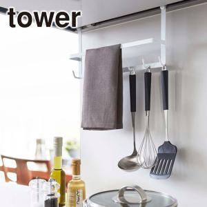 Tower(タワー) レンジフードフック 2476/2477 選べる2カラー(ホワイト・ブラック)|daily-3