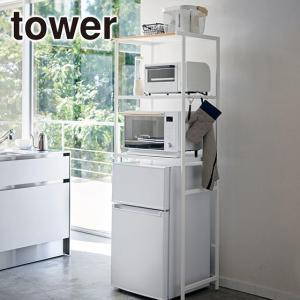 Tower(タワー)冷蔵庫上ラック 3595/3596 選べる2カラー(ホワイト・ブラック) 山崎実業|daily-3