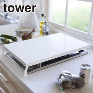 Tower(タワー) 折り畳みガスコンロカバー ワイド 4922/4923 選べる2カラー(ホワイト・ブラック) 山崎実業|daily-3