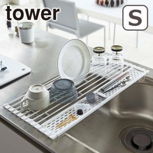 Tower(タワー) 折り畳み水切り シリコーントレー付き S 5057/5058 選べる2カラー(ホワイト・ブラック)山崎実業|daily-3