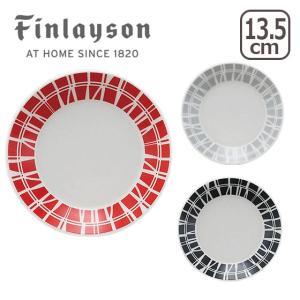 Finlayson(フィンレイソン)コロナ 13.5cmプレート 選べるカラー|daily-3
