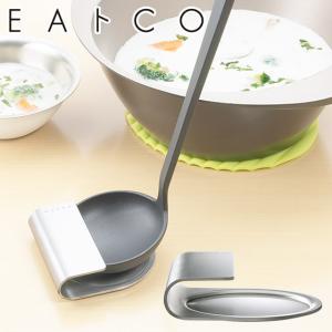 EAトCO(いいとこ)Oki オキ AS0030 レードルスタンド お玉置き ヨシカワ daily-3