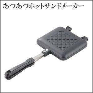 あつあつホットサンドメーカー SJ1681 ヨシカワ|daily-3
