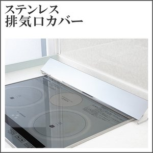ステンレス排気口カバー RK-521|daily-3