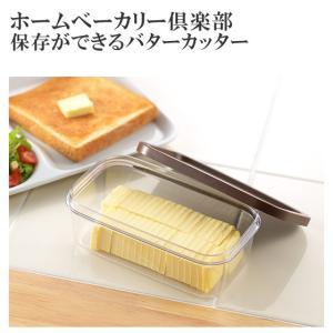 ホームベーカリー倶楽部 保存ができるバターカッター SJ1994 日本製|daily-3