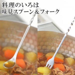 料理のいろは 味見スプーン&フォーク YJ2779 日本製|daily-3