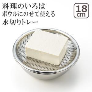 料理のいろは ボウルにのせて使える水切りトレー 18cm YJ2800 日本製|daily-3