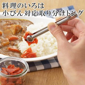 料理のいろは 小びん対応取り分けトング YJ2816 日本製|daily-3