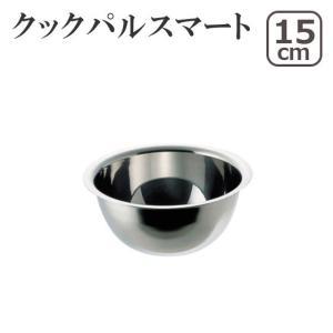 クックパルスマート ボール15cm 日本製 ヨシカワ|daily-3