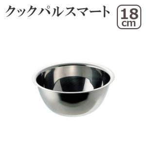 クックパルスマート ボール18cm 日本製 ヨシカワ|daily-3