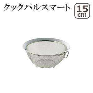 クックパルスマート 丸型ザル15cm 日本製 ヨシカワ|daily-3