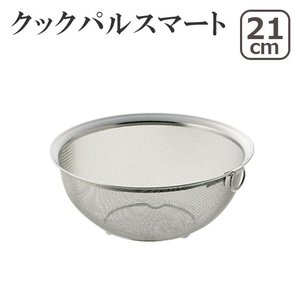 クックパルスマート 丸型ザル21cm 日本製 ヨシカワ|daily-3