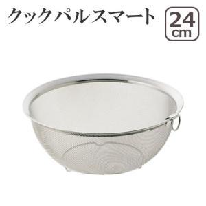 クックパルスマート 丸型ザル24cm 日本製 ヨシカワ|daily-3
