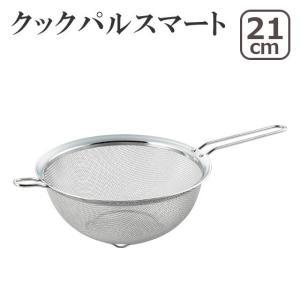 クックパルスマート 手付ザル21cm 日本製 ヨシカワ|daily-3