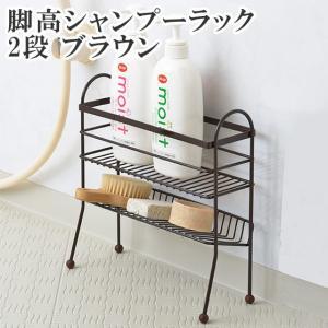 脚高シャンプーラック2段 ブラウン 1305879 ヨシカワ|daily-3
