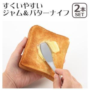 すくいやすいジャム&バターナイフ2本組 日本製 ヨシカワ|daily-3