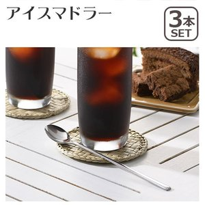 アイスマドラー3本組 日本製 ヨシカワ|daily-3