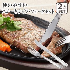 使いやすいステーキナイフ・フォークセット 3072020 日本製 ヨシカワ|daily-3