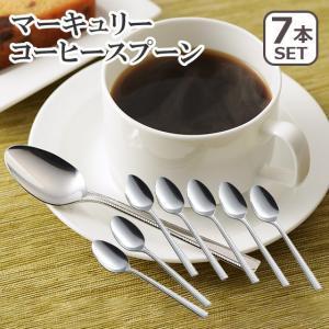 マーキュリー コーヒースプーン 7本組 3072024 日本製 ヨシカワ|daily-3