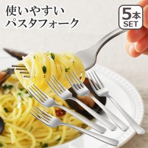 使いやすいパスタフォーク 5本組 3072031 日本製 ヨシカワ|daily-3