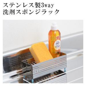 ステンレス製3way洗剤スポンジラック ヨシカワ|daily-3