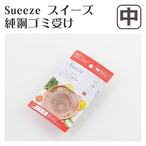 Sueeze スイーズ 純銅ゴミ受け(中)SJ1639 ヨシカワ|daily-3