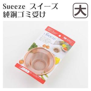 Sueeze スイーズ 純銅ゴミ受け(大)SJ1640 ヨシカワ|daily-3
